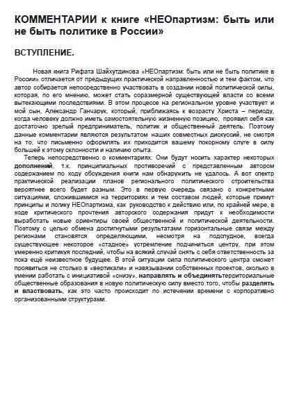 КОММЕНТАРИИ к книге НЕОпартизм