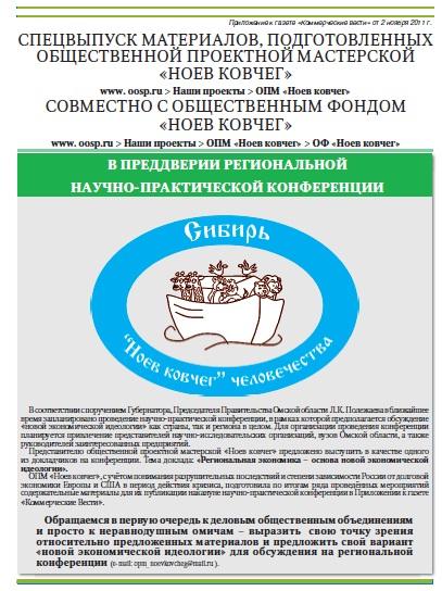 Проект Сибирь - Ноев ковчег